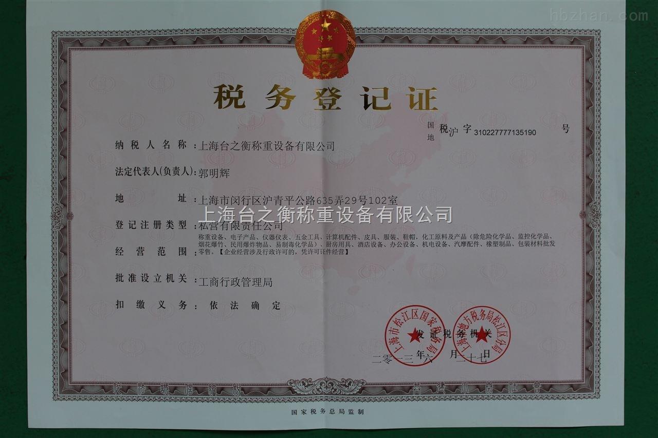 上海台之衡称重设备有限公司税务登记证