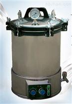 濱江手提式高壓蒸汽滅菌器電加熱定時控溫醫用消毒鍋YX-24LDJ包郵