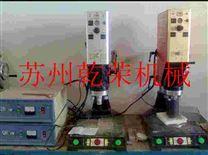 LED灯外壳焊接机超声波熔接机