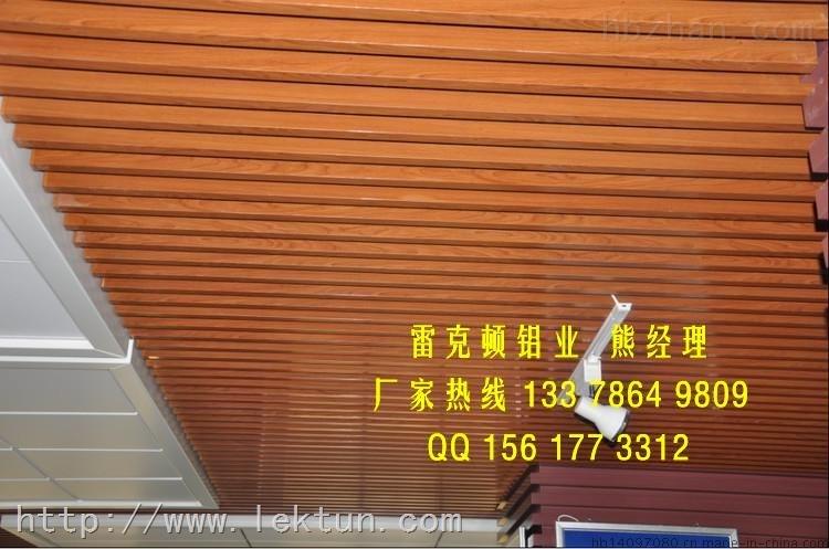 新疆木纹铝方通铝天花-佛山厂家