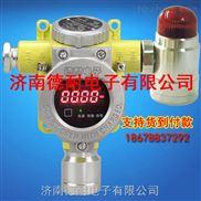 固定式4-20mA信号工业气体检测仪气体泄漏探测器氢气浓度感测探头