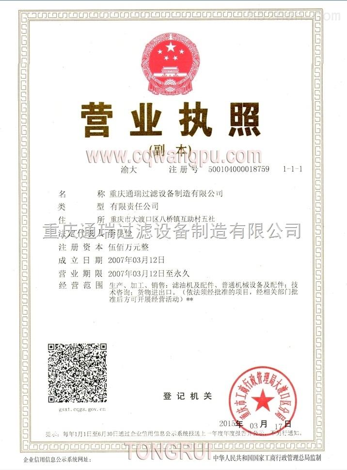 最新三证合一的新业务执照附本