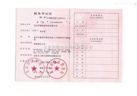 北京同德税务登记证