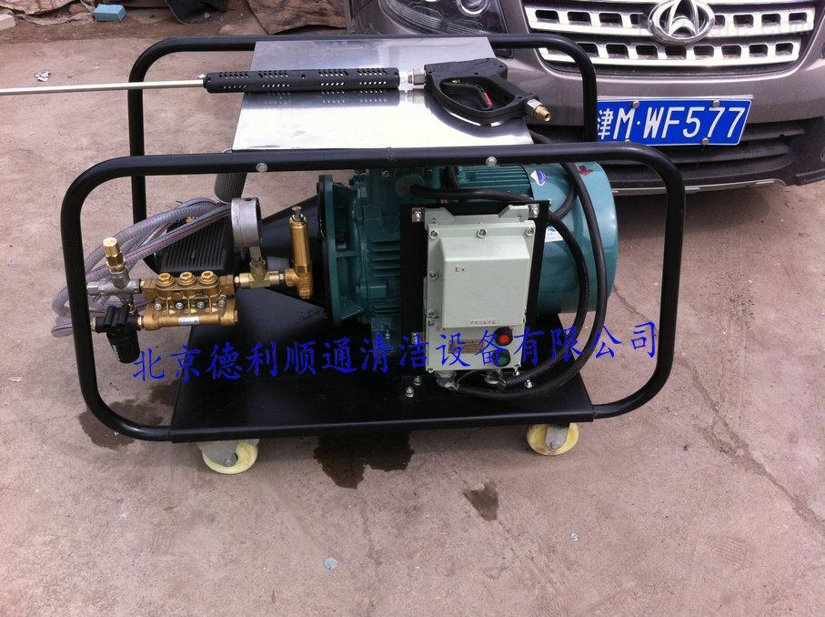 DL2826-防爆高压清洗机厂家
