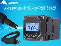 印刷廠排汙口汙泥濃度在線監測傳感器