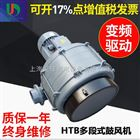 台湾HTB100-102透浦式鼓风机-多段式鼓风机厂家价格