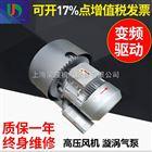 厂家直销7.5KW高压风机 10HP高压漩涡气泵价□ 格