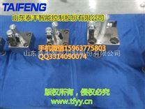 山東泰豐廠家直銷TLCF50係列壓差反饋比例節流閥