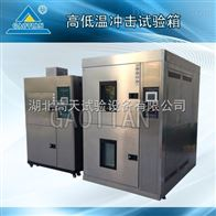 gt-th-s-150z恒温恒湿箱生产厂家