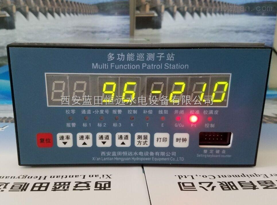 电站多功能测量子站
