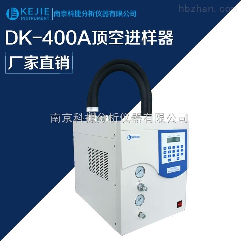 DK-400A顶空进样器  顶空进样器价格