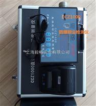 煤安型防爆直讀式粉塵檢測儀CCZ1000