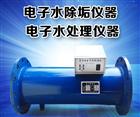 中央空调电子水处理器