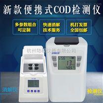 陸恒水質分析儀器COD測定儀LH-C1