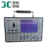 全自動粉塵測定儀CCHZ1000分辨率0.001mg/m³