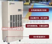 防范潮湿专用空气除湿机