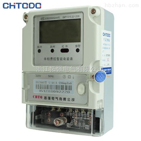 多功能电能表 单相费控智能电表 >ddzy广西无线采集器安装系统厂家