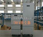 TWJCJ-3MC工业集尘机 粉尘收集设备 工业磨床集尘机
