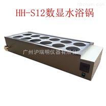 HH-S12數顯水浴鍋 雙列12孔水浴鍋