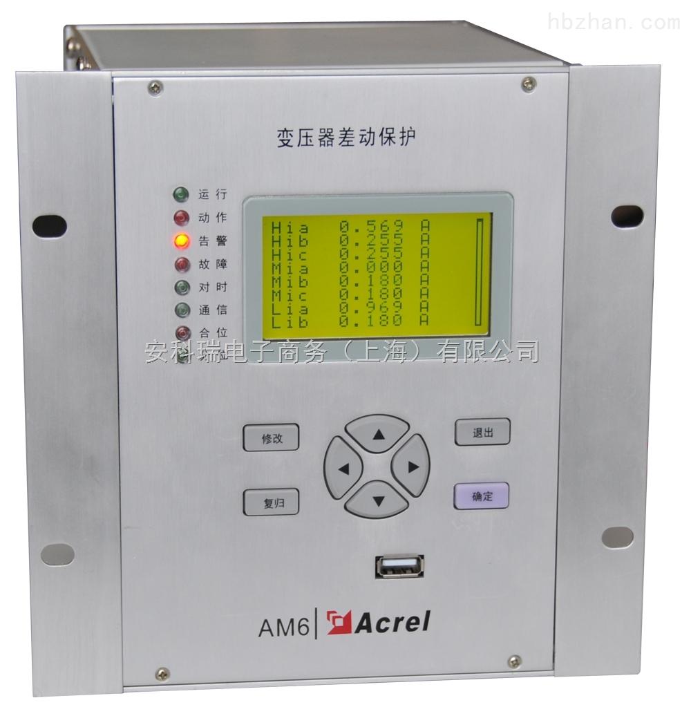 AM6系列变压器差动中压保护测控装置