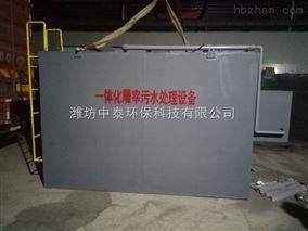 ZT-10河南省许昌市污水处理设备