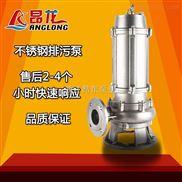 全不锈钢潜水泵 1.5kw小型耐腐蚀水泵
