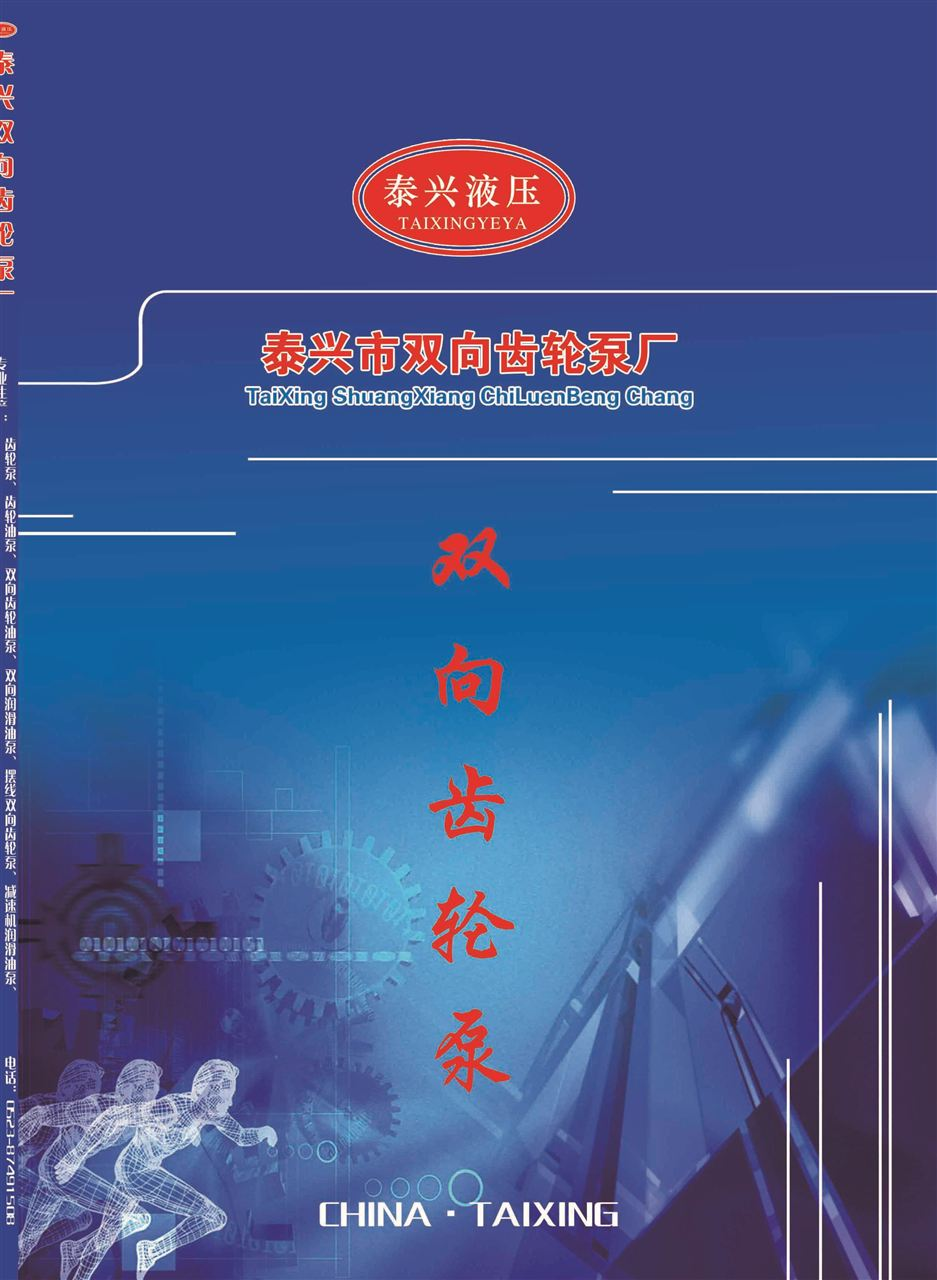 齿轮油泵-液压件选型手册