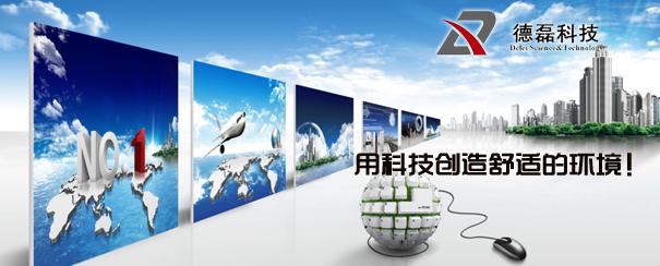 南京德磊:用科技创造舒适的环境