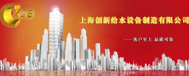 上海创新给水设备制造有限公司企业专题