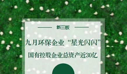 """九月环保新三板""""星光闪闪"""" 国有控股企业总资产近30亿"""
