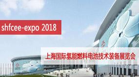 2018第四届上海国际氢能燃料电池技术装备展览会