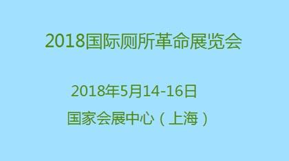 2018国际厕所革命展览会