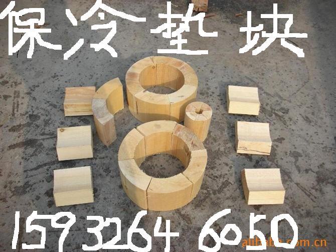 防腐管道垫木-保冷垫木-空调木托厂家