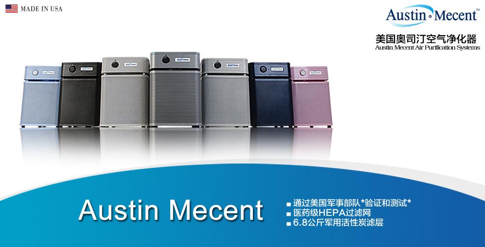奥司汀空气净化器尊享型hm482五层净化全面过滤污染空气