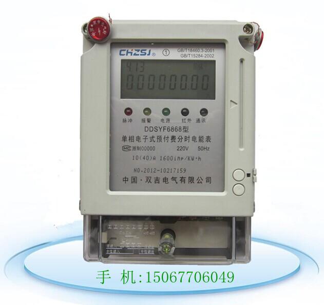单相电子式预付费分时电能表