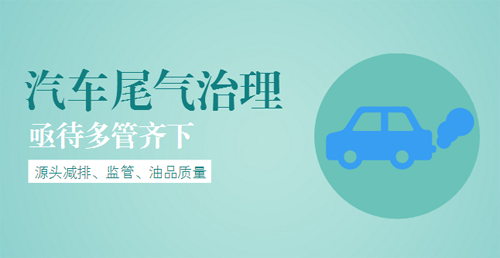 """此外,为打赢""""蓝天保卫战"""",减少汽车尾气排放,今年1-7月,环保部门"""