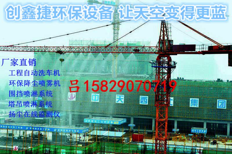 cxj-t80-武汉工地塔吊塔机喷淋喷雾降尘系统设备