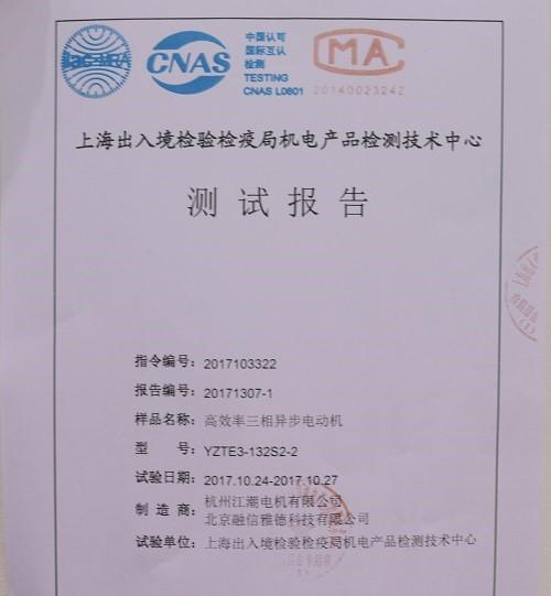 上海市出入境理局官网_上海出入境检验检疫局机电产品检测技术中心测试报告