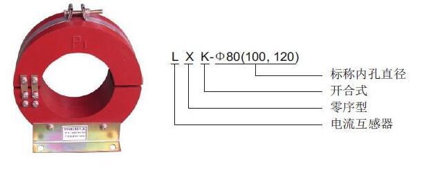 LXK-100零序电流互感器含义图产品图