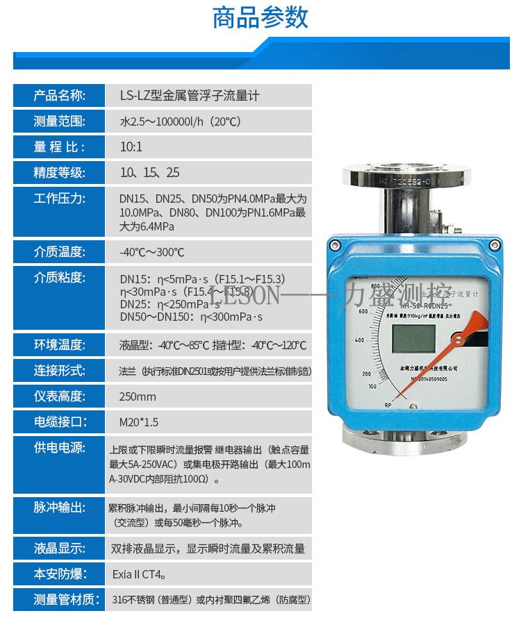 关于氧气流量计参数介绍