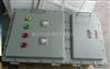 BSG系列钢板防爆配电柜,钢板防爆配电柜报价,钢板防爆配电柜EXdeIIBT4}