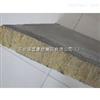 1200*600外墙保温岩棉复合板
