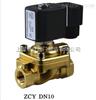 ZCY出口系列高压膜片式电磁阀   上海标一阀门  品质保证