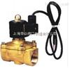 SLDF水下电磁阀 上海沪工阀门 品质保证