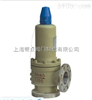 A42Y高压弹簧全启封闭式安全阀  上海沪工阀门 品质保证