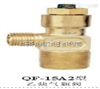 QF-15A2乙炔气瓶阀