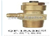 QF-15A2K乙炔气瓶阀