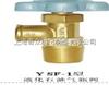 YSF-1液化石油气瓶阀